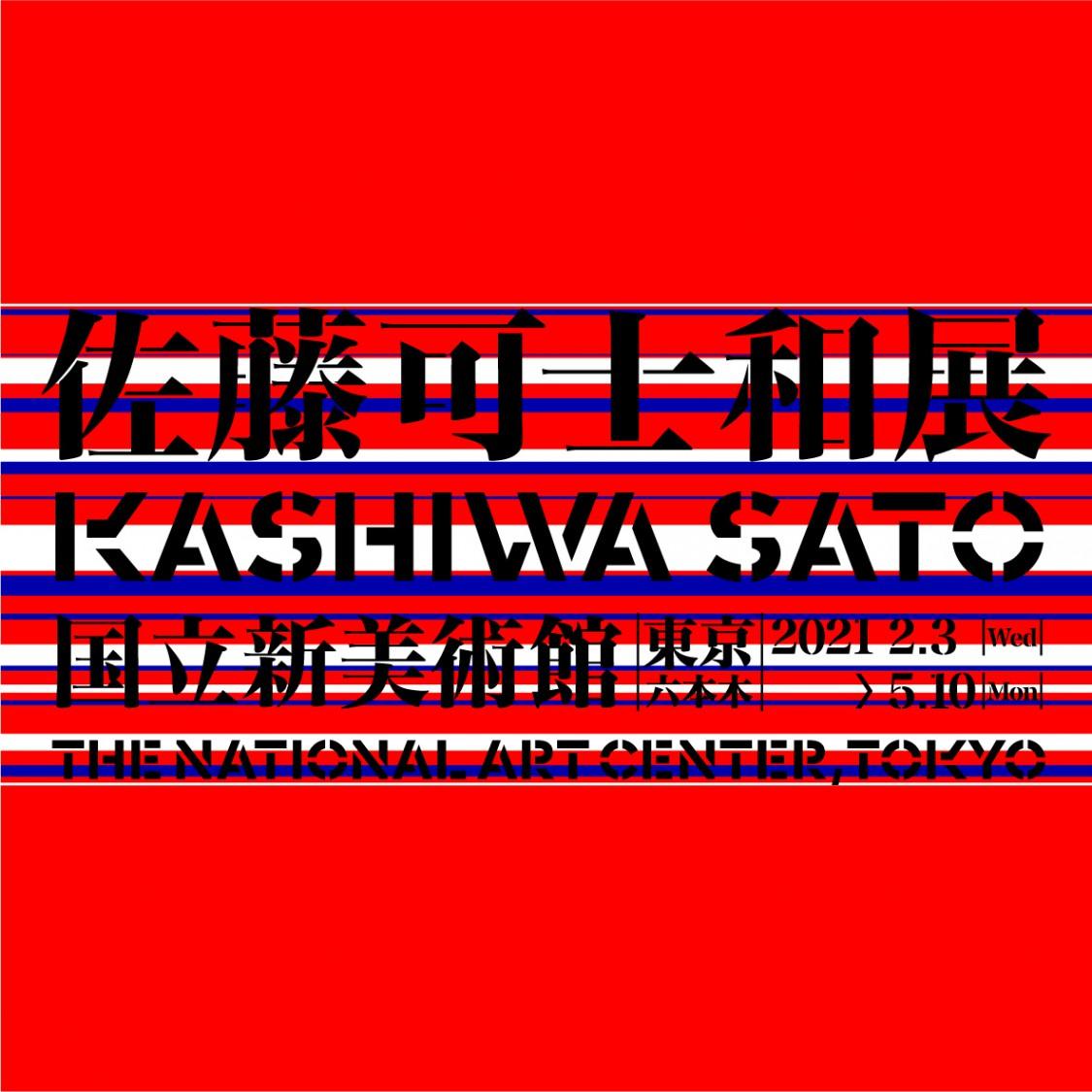 kashiwasato